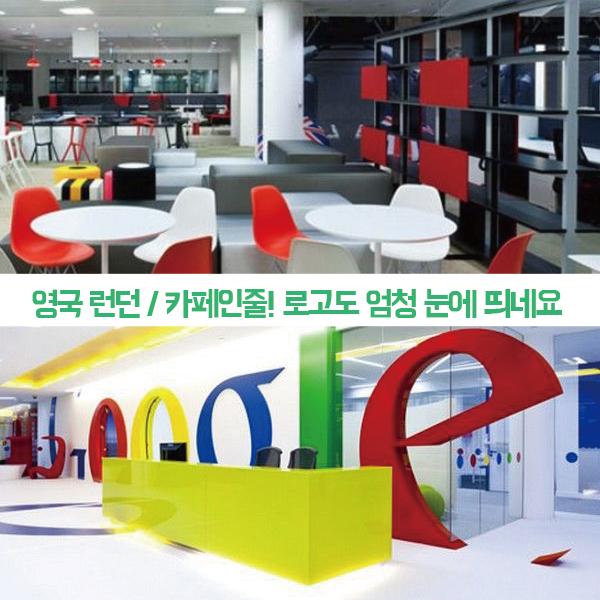 세계 속 구글 회사의 모습은-04.jpg