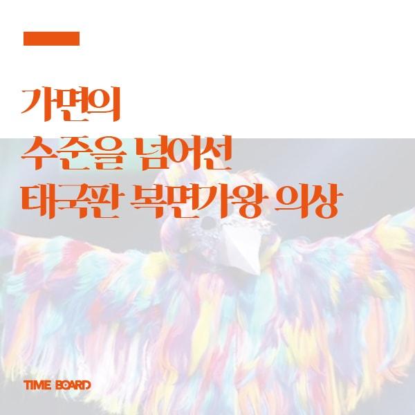 가면의 수준을 넘어선 태국판 복면가왕 의상-01-min.jpg
