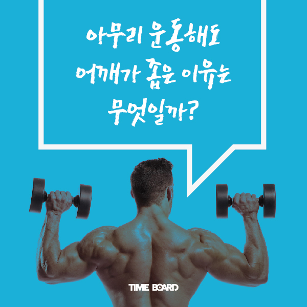아무리 운동해도 어깨가 좁은 이유는 무엇일까-01.jpg