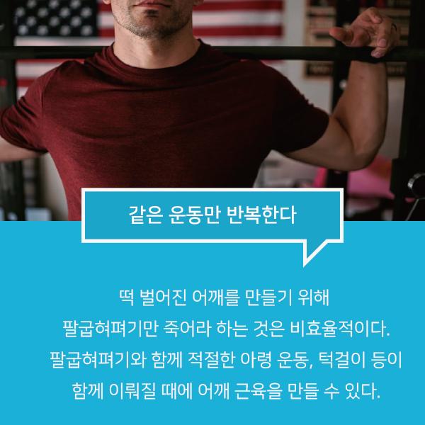 아무리 운동해도 어깨가 좁은 이유는 무엇일까-05.jpg